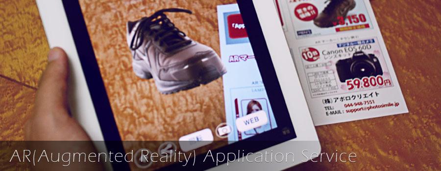 AR拡張現実サービス